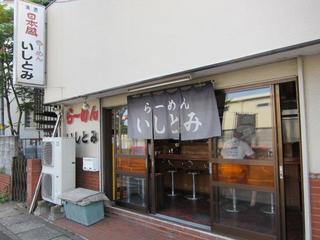 いしとみ 店舗外観.JPG