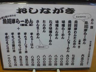 がんちゃん めん類メニゥ.JPG