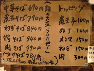 しんの助 メニュー1.JPG