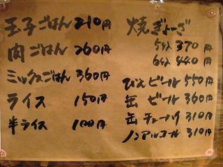 しんの助 メニュー2.JPG