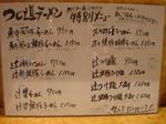 つじ道ラーメン メニュー1.JPG