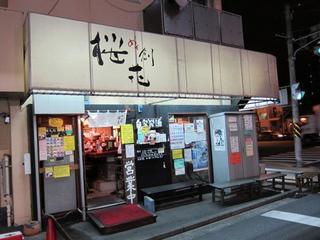 めん創桜花 店舗外観.JPG