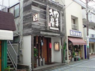 やまき屋 店舗外観.JPG