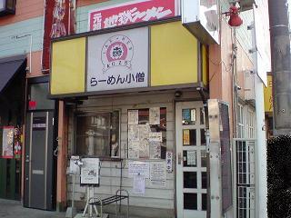 らーめん小僧 店舗外観.JPG