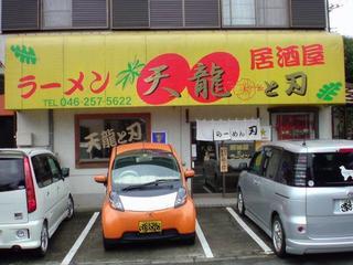らーめん刃 店舗外観.JPG