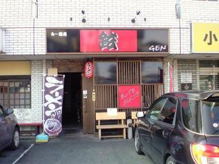 らー麺処 鉉 店舗外観.JPG