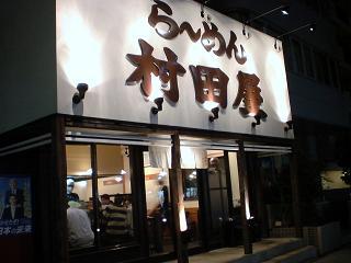 ら〜めん村田屋 店舗外観.JPG