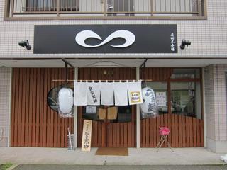 らぁ麺MUGEN 店舗外観.JPG