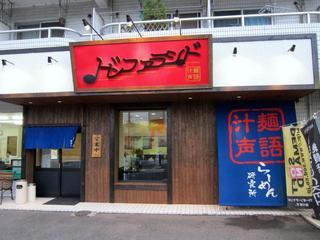 ドレファラシド 店舗外観.JPG