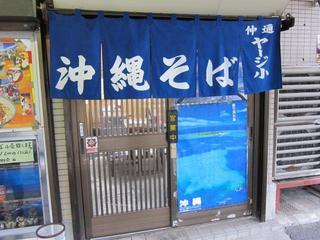 ヤージ小 店舗外観.JPG