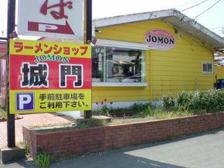 ラーメンショップ城門 店舗外観.JPG