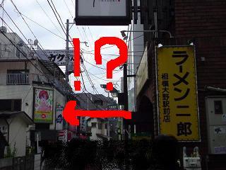 ラーメン二郎/相模大野駅前店 ・・・かと思いきや.JPG