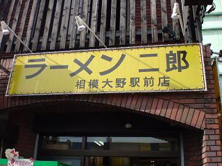 ラーメン二郎/相模大野駅前店 看板.JPG