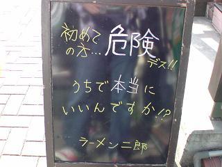 ラーメン二郎/相模大野駅前店 注意書き1.JPG