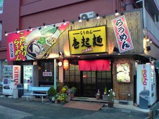 壱起麺 店舗外観.JPG