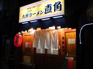 九州大牟田ラーメン直角 店舗外観.JPG