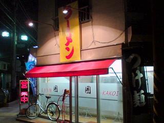 自家製麺/囲 店舗外観.JPG