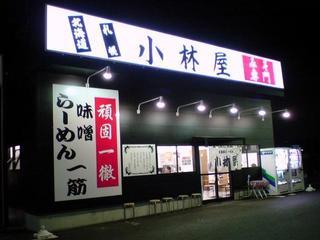 小林屋/座間店 店舗外観.jpg