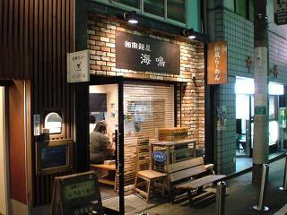 湘南麺屋海鳴 店舗外観1.JPG