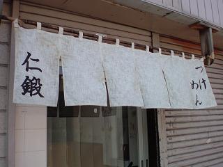 仁鍛 店舗外観.JPG