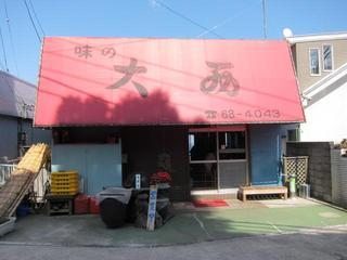 味の大西 真鶴店 店舗外観.JPG