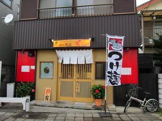 担々麺屋 炎 店舗外観.JPG