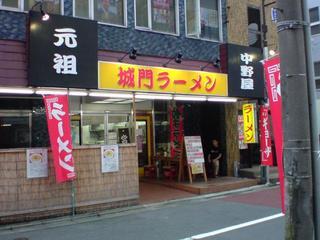 中野屋 店舗外観.JPG
