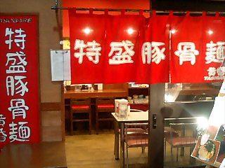 特製豚骨麺 黄昏 店舗外観.JPG