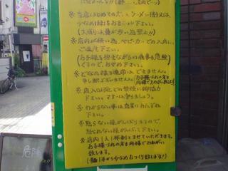 二郎/相模大野駅前店 注意書き2.jpg