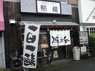 函館ラーメン照和 店舗外観.JPG