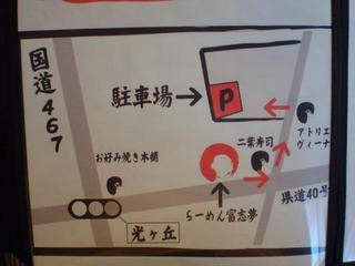 富志夢 駐車場案内図.JPG