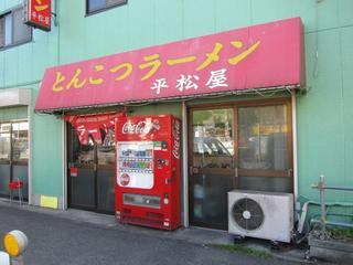 平松屋/北久里浜店 店舗外観.JPG