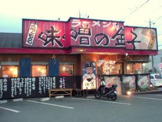 味噌の金子 店舗外観.JPG