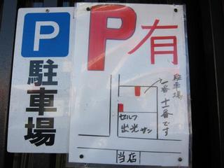 麺の蔵 駐車場案内図.JPG