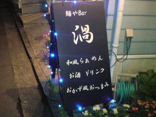 麺やBar渦 お店の看板.JPG