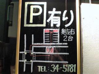 麺や光湘 駐車場案内図.JPG