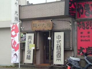 麺や光湘 店舗外観.JPG
