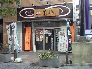麺屋黒船 店舗外観.JPG