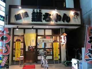 麺処 謹ちゃん 店舗外観.JPG