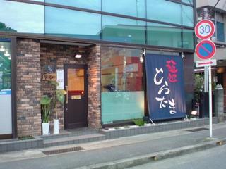 麺処とらたま 店舗外観.JPG