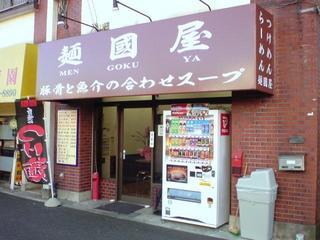 麺國屋 店舗外観.JPG