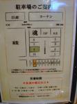 老麺 魂 駐車場案内図.JPG