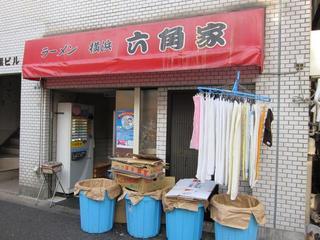 六角家本店 店舗外観1.JPG