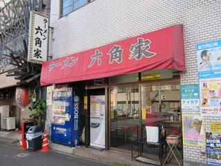 六角家本店 店舗外観2.JPG