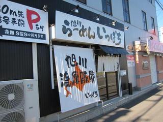 いっぱち 店舗外観.JPG