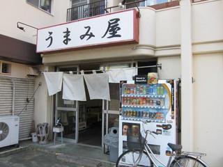 うまみ屋 店舗外観.JPG