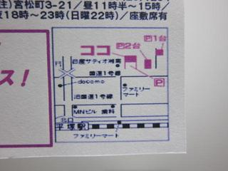 うまみ屋 駐車場案内図.JPG