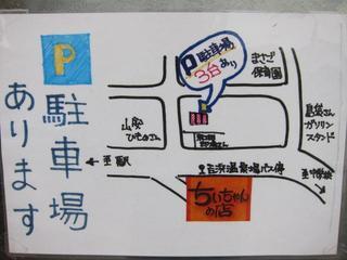ちいちゃんの店 駐車場案内図.JPG