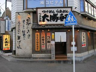 つきみ野大勝軒 店舗外観.JPG