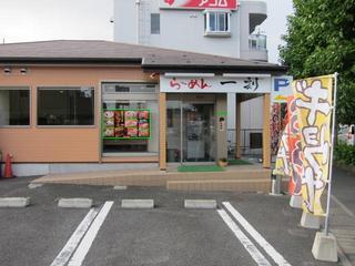 らーめん一刻/平塚店 店舗外観.JPG